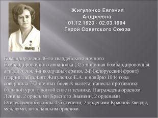 ЖигуленкоЕвгения Андреевна 01.12.1920 - 02.03.1994 Герой Советского Союза Ко