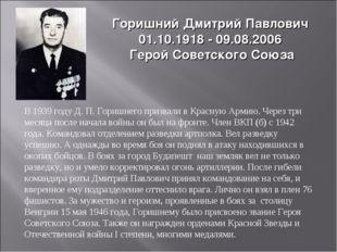 ГоришнийДмитрий Павлович 01.10.1918 - 09.08.2006 Герой Советского Союза В 19