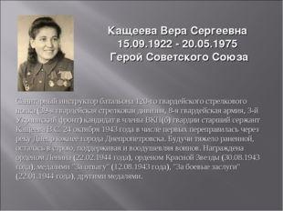 КащееваВера Сергеевна 15.09.1922 - 20.05.1975 Герой Советского Союза Санитар