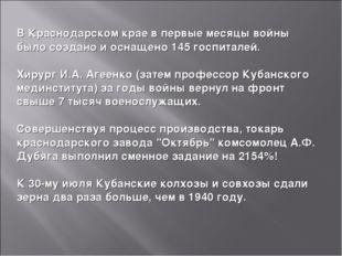 В Краснодарском крае в первые месяцы войны было создано и оснащено 145 госпит