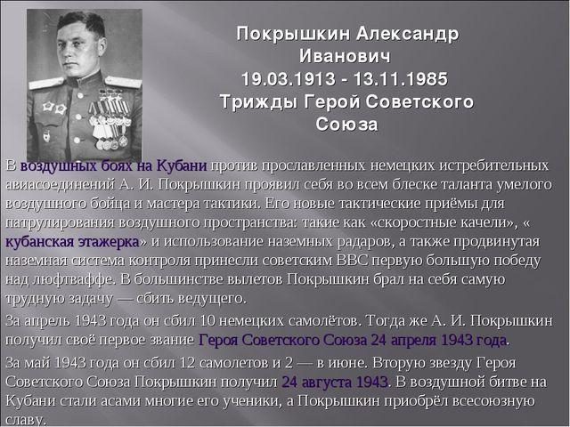 ПокрышкинАлександр Иванович 19.03.1913 - 13.11.1985 Трижды Герой Советского...