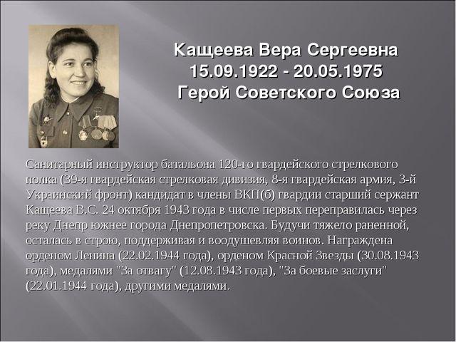 КащееваВера Сергеевна 15.09.1922 - 20.05.1975 Герой Советского Союза Санитар...