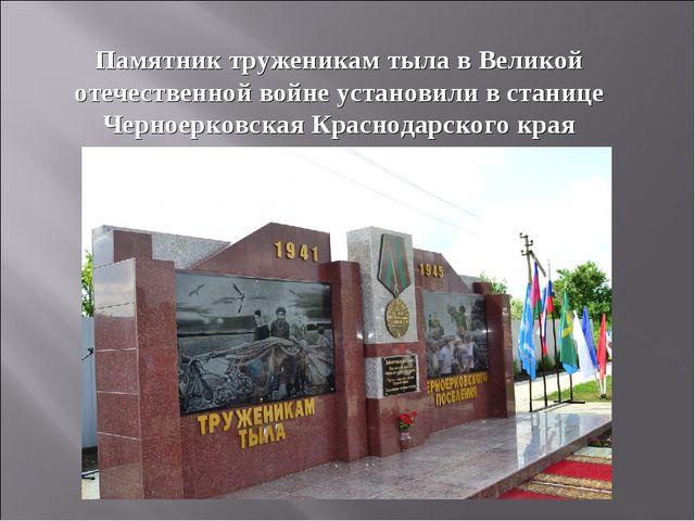 Памятник труженикам тыла вВеликой отечественной войне установили встанице Ч...