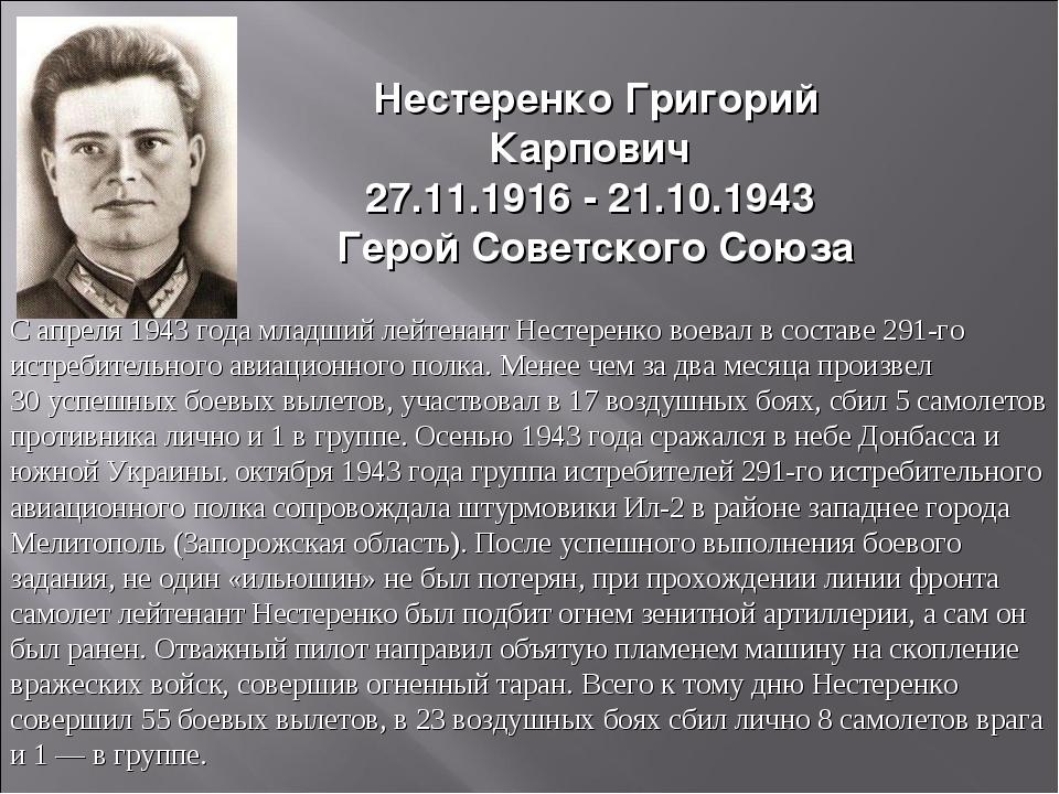 С апреля 1943 года младший лейтенант Нестеренко воевал в составе 291-го истре...