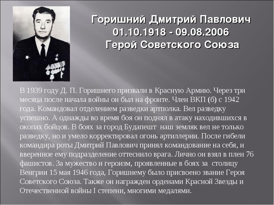 ГоришнийДмитрий Павлович 01.10.1918 - 09.08.2006 Герой Советского Союза В 19...