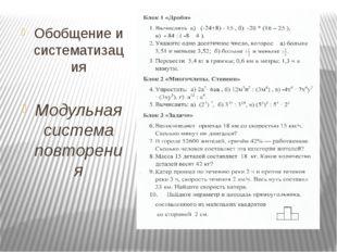Обобщение и систематизация Модульная система повторения