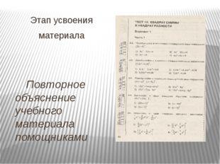 Этап усвоения материала  Повторное объяснение учебного материала помощниками