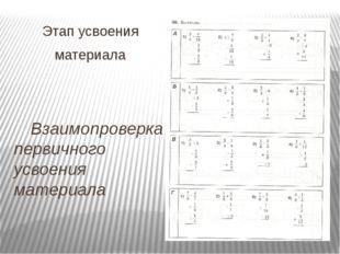 Этап усвоения материала  Взаимопроверка первичного усвоения материала