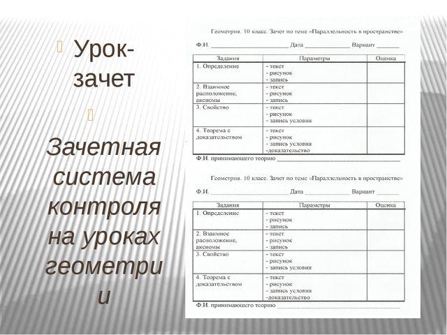 Урок-зачет Зачетная система контроля на уроках геометрии