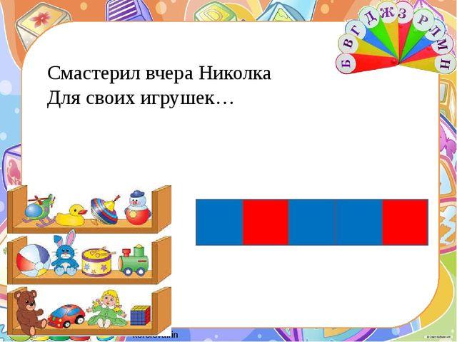 Смастерил вчера Николка Для своих игрушек… korolevairin
