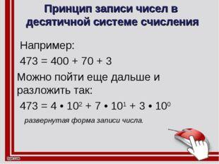 Принцип записи чисел в десятичной системе счисления Например: 473 = 400 + 70