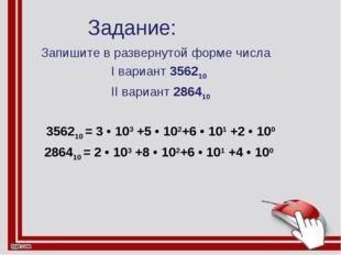 Задание: Запишите в развернутой форме числа I вариант 356210 II вариант 28641