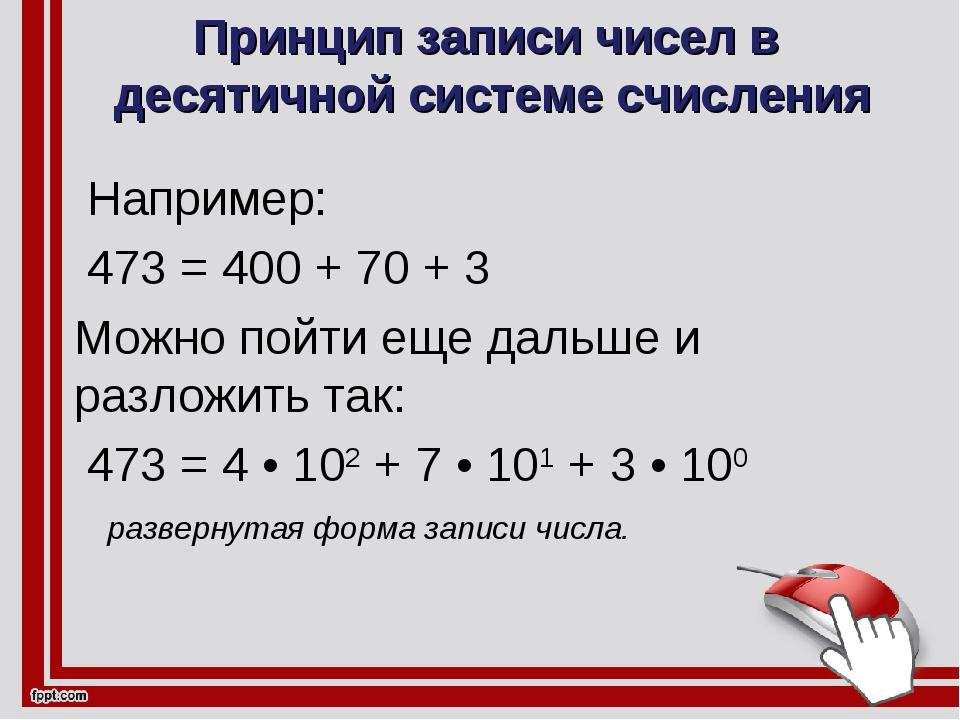 Принцип записи чисел в десятичной системе счисления Например: 473 = 400 + 70...