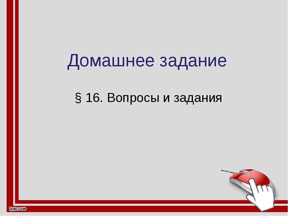 Домашнее задание § 16. Вопросы и задания
