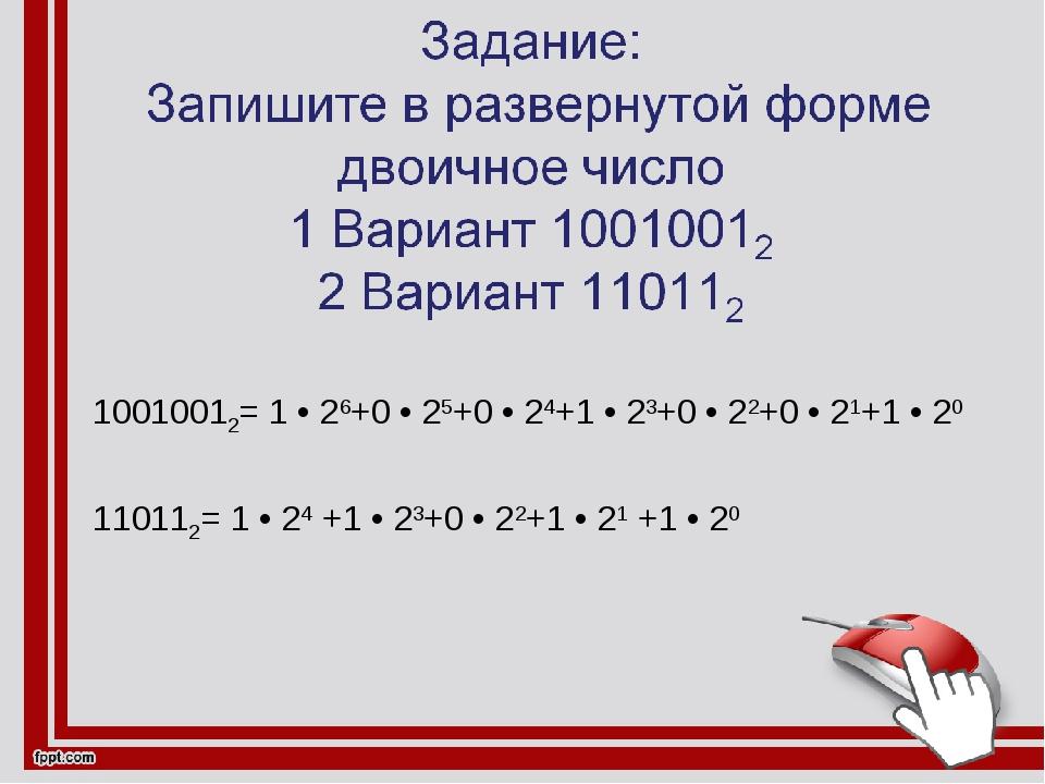 10010012= 1 • 26+0 • 25+0 • 24+1 • 23+0 • 22+0 • 21+1 • 20 110112= 1 • 24 +1...