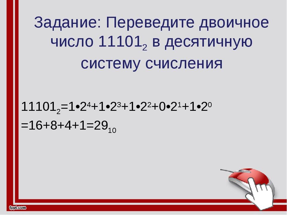 Задание: Переведите двоичное число 111012 в десятичную систему счисления 1110...