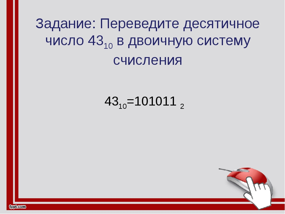 Задание: Переведите десятичное число 4310 в двоичную систему счисления 4310=1...