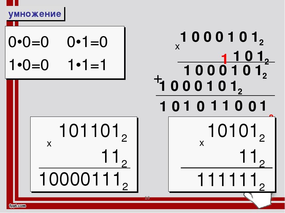 * умножение 0•0=0 0•1=0 1•0=0 1•1=1 1 0 0 0 1 0 12  1 0 12 1 0 0 0 1 0 12 х...