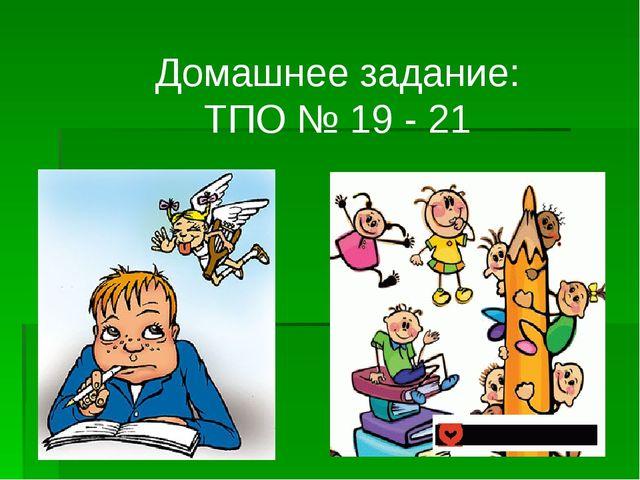 Домашнее задание: ТПО № 19 - 21