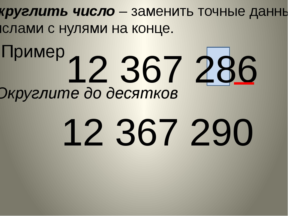 Округлить число – заменить точные данные числами с нулями на конце. Пример 1...