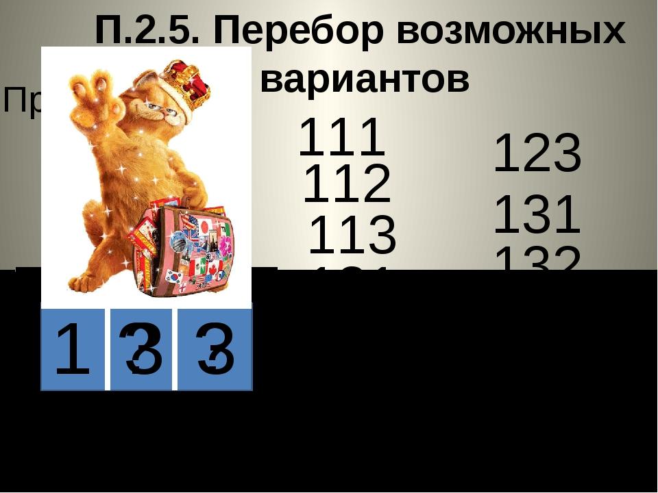 П.2.5. Перебор возможных вариантов Пример. 1 ? ? 111 112 113 121 122 123 131...