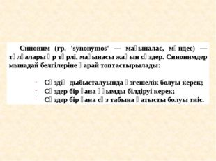 Синоним (гр. 'synonymos' — мағыналас, мәндес) — тұлғалары әр түрлі, мағынасы