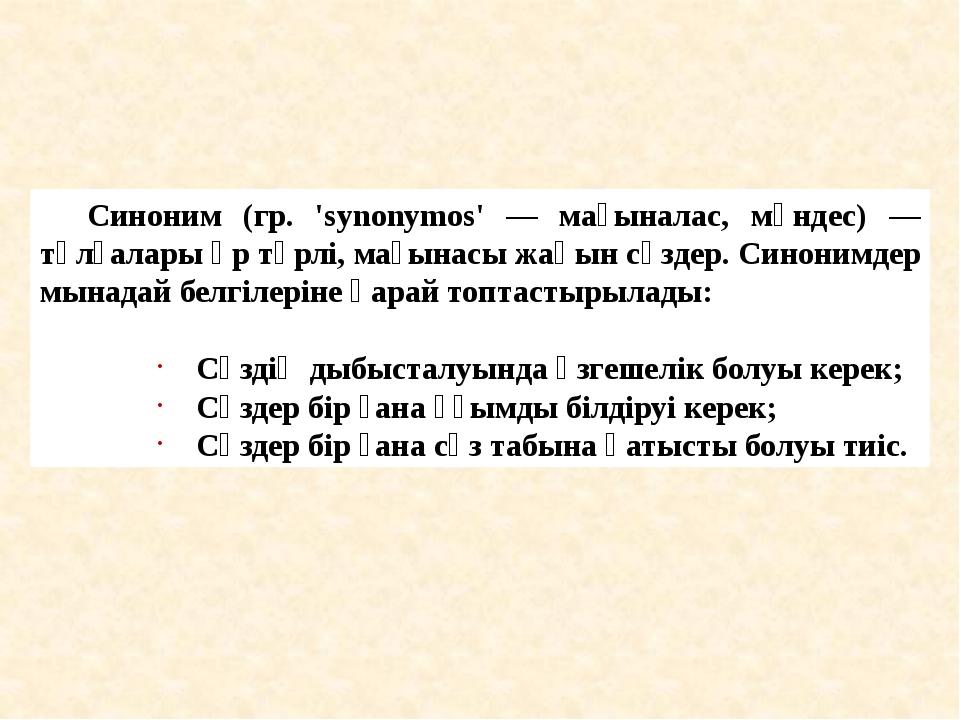 Синоним (гр. 'synonymos' — мағыналас, мәндес) — тұлғалары әр түрлі, мағынасы...