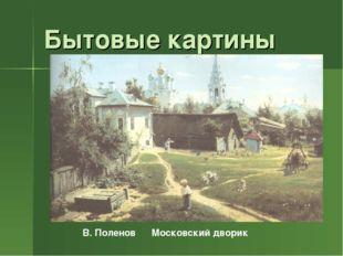 Бытовые картины В. Поленов Московский дворик