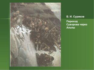 В. И. Суриков Переход Суворова через Альпы
