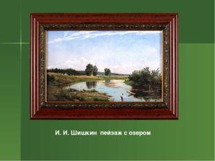 И. И. Шишкин пейзаж с озером