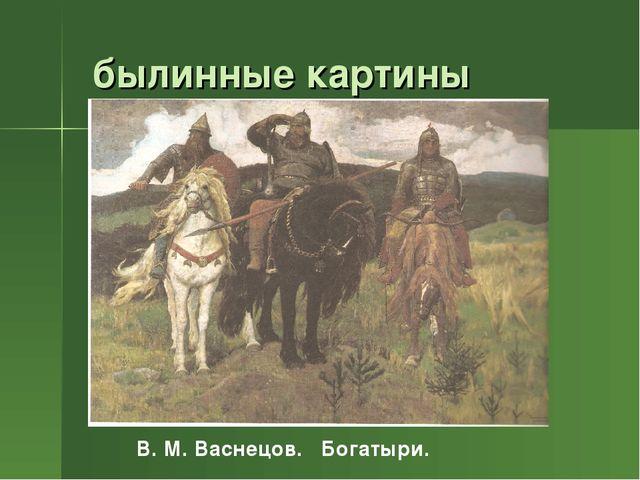 былинные картины В. М. Васнецов. Богатыри.