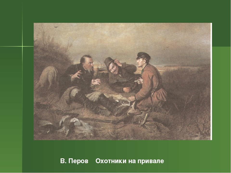 В. Перов Охотники на привале
