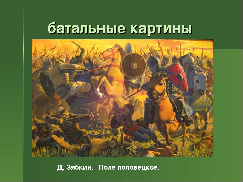 батальные картины Д. Зябкин. Поле половецкое.