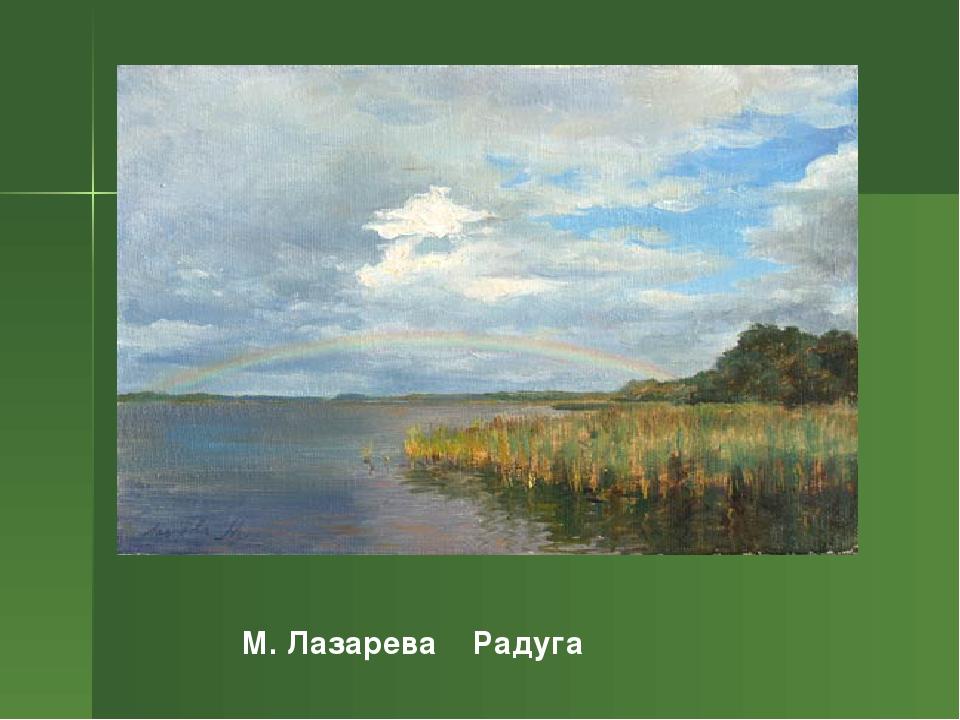 М. Лазарева Радуга