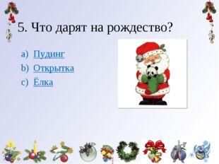 5. Что дарят на рождество? Пудинг Открытка Ёлка