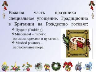 Важная часть праздника – специальное угощение. Традиционно в Британии на Рожд