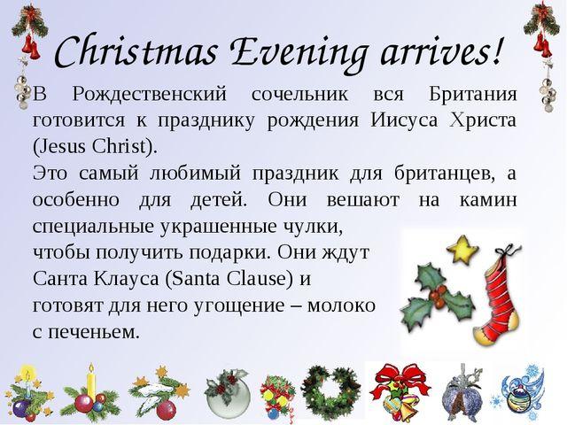 Christmas Evening arrives! В Рождественский сочельник вся Британия готовится...