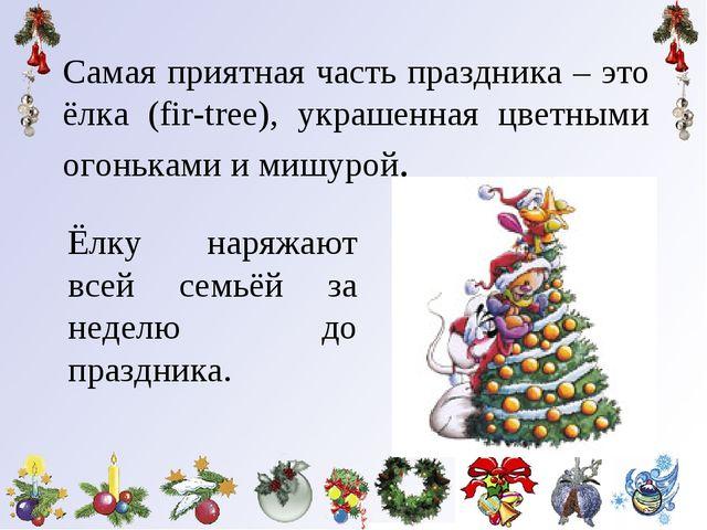 Самая приятная часть праздника – это ёлка (fir-tree), украшенная цветными ого...