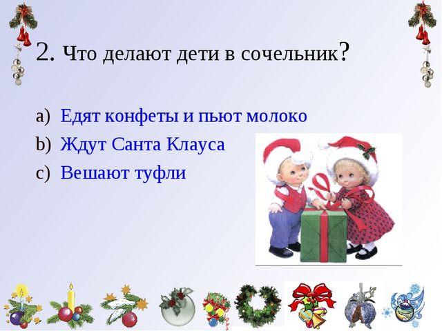 2. Что делают дети в сочельник? Едят конфеты и пьют молоко Ждут Санта Клауса...