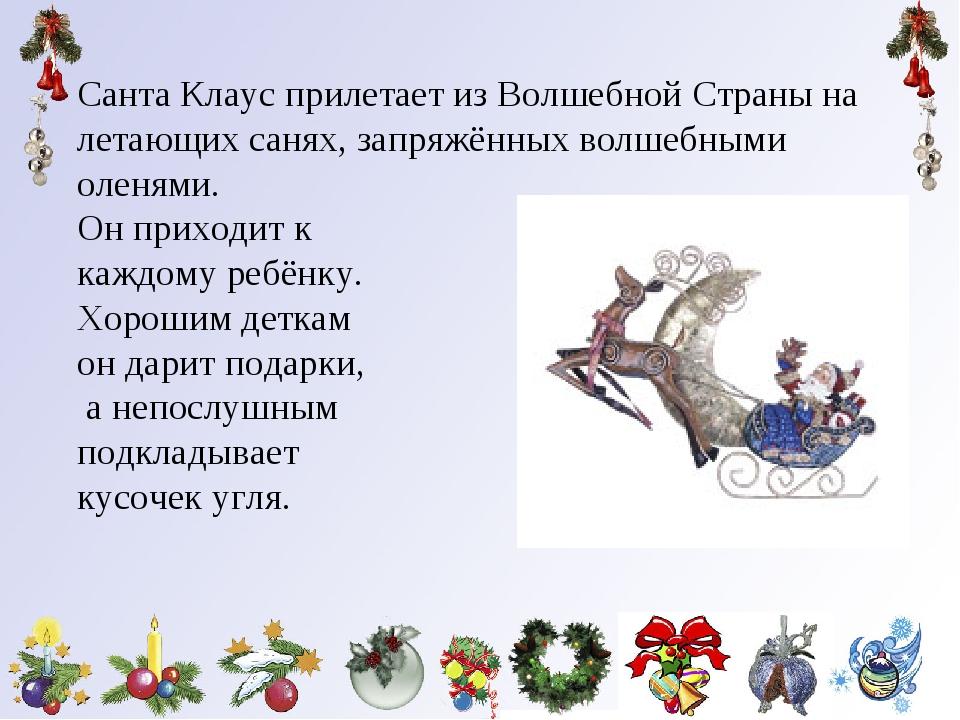Санта Клаус прилетает из Волшебной Страны на летающих санях, запряжённых волш...