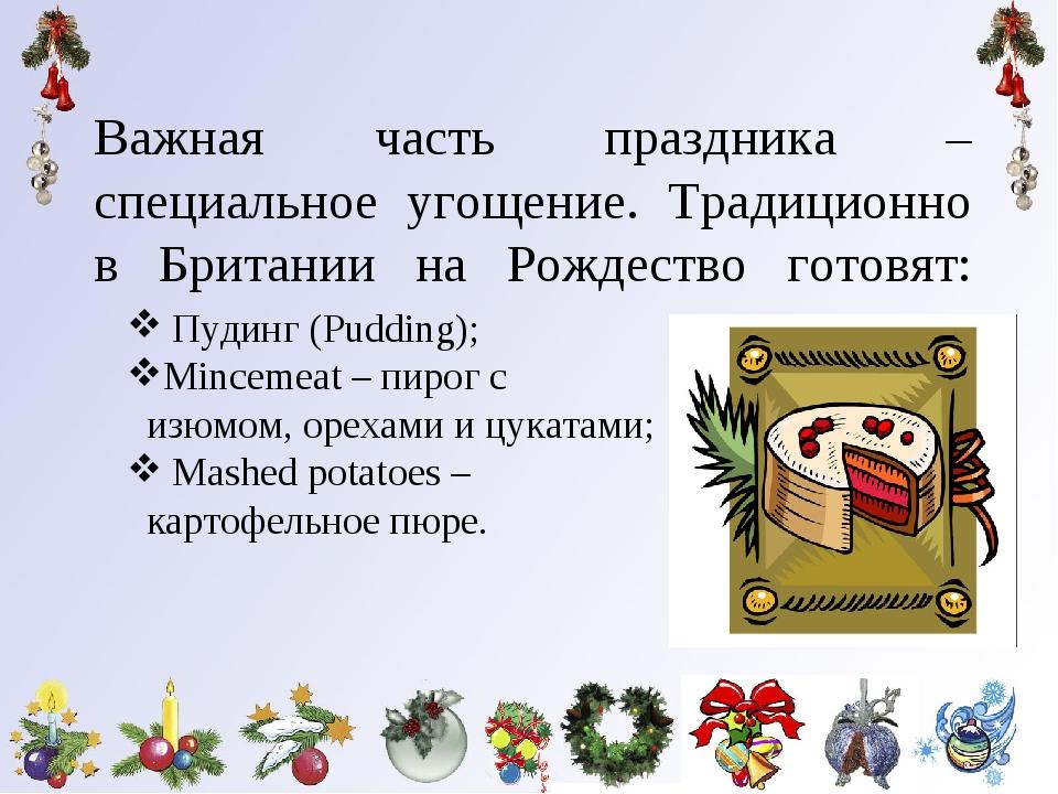 Важная часть праздника – специальное угощение. Традиционно в Британии на Рожд...