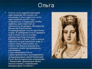Ольга Ольга стала первой княгиней-христианкой. На склоне лет язычница Ольга з