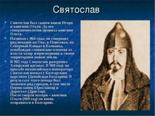 Святослав Святослав был сыном князя Игоря и княгини Ольги. До его совершеннол