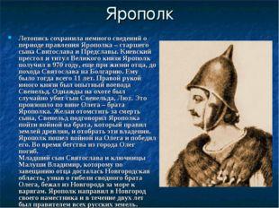 Ярополк Летопись сохранила немного сведений о периоде правления Ярополка – ст