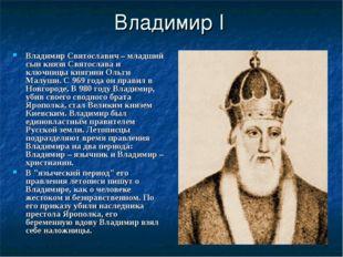 Владимир I Владимир Святославич – младший сын князя Святослава и ключницы кня