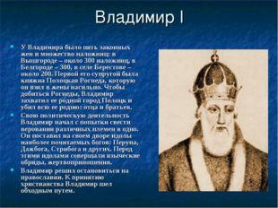 Владимир I У Владимира было пять законных жен и множество наложниц: в Вышгоро
