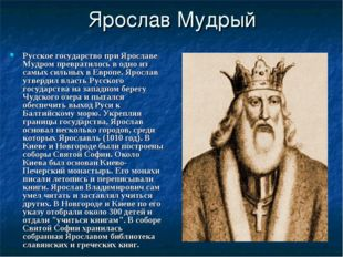 Ярослав Мудрый Русское государство при Ярославе Мудром превратилось в одно из