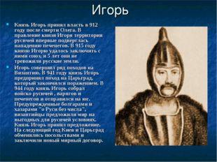 Игорь Князь Игорь принял власть в 912 году после смерти Олега. В правление кн