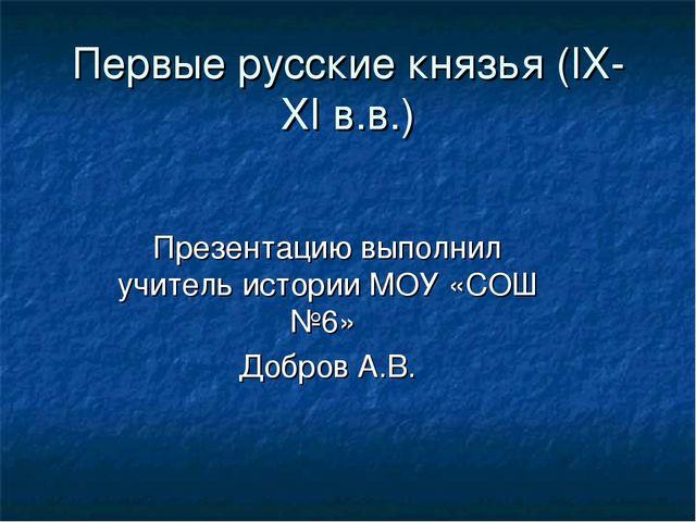 Первые русские князья (IX-XI в.в.) Презентацию выполнил учитель истории МОУ «...