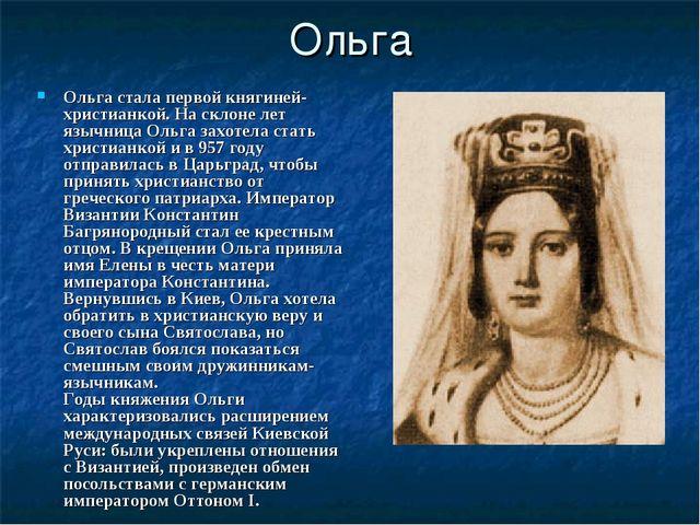 Ольга Ольга стала первой княгиней-христианкой. На склоне лет язычница Ольга з...